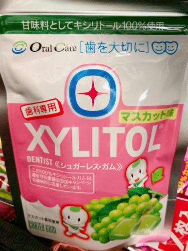 キシリトールマスカット味!