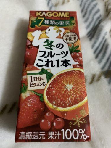 親子でカゴメのフルーツジュースが大好き!